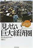 img - for Mienai kyodai keizaiken : Shisutemu di ga sekai o ugokasu. book / textbook / text book