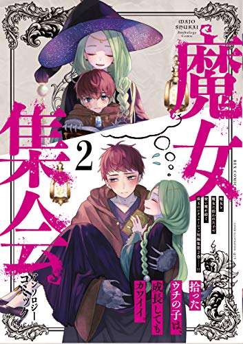 魔女集会アンソロジーコミック (2) (REXコミックス)