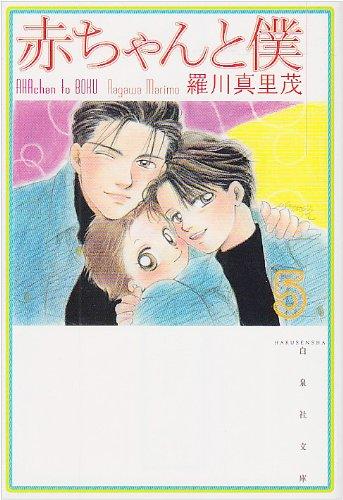 赤ちゃんと僕 (第5巻) 感想 羅川...