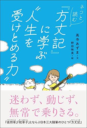 ネコと読む『方丈記』に学ぶ〝人生を受けとめる力〟