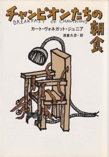 チャンピオンたちの朝食 (1984年) (海外SFノヴェルズ)