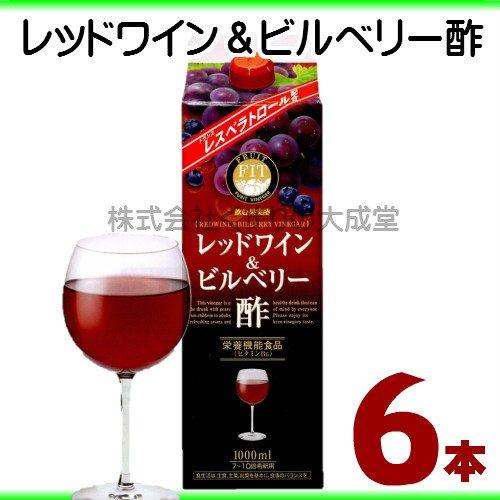 レッドワイン&ビルベリー酢 6本 7倍濃縮 レスベラトロール配合 B07211QRW5