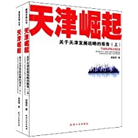 天津崛起:關于天津發展戰略的報告