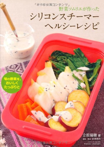 Price comparison product image silicon steamer healthy recipes vegetable sommelier made (three years old Mook vol.341) (2010) ISBN: 4861993067 [Japanese Import]