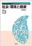 社会・環境と健康(改訂第5版) (健康・栄養科学シリーズ)