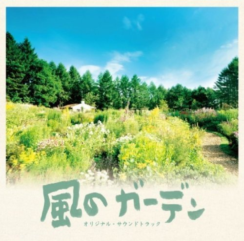 Kaze No Garden by Kaze No Garden (2008-11-18)