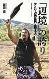 「辺境」の誇り ──アメリカ先住民と日本人 (集英社新書)