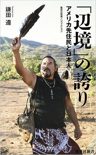 辺境」の誇り ──アメリカ先住民...