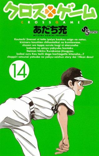 クロスゲーム 14 (少年サンデーコミックス)