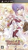 ワンド オブ フォーチュン 2 FD ~君に捧げるエピローグ~ (通常版) - PSP
