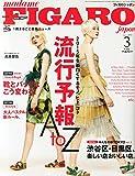 madame FIGARO japon [2015 epidemic forecast AtoZ] ~ Japanese Fashion Magazine March 2015 Issue [JAPANESE EDITION] MAR 3