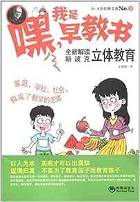 卡尔威特的教育下载_哈佛家训卡尔·威特的教育:宋璐璐:Amazon.com:Books