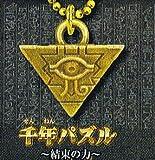 Yu-Gi-Oh Mellennium Item Metal Mascot Keychain Figure ~1.5