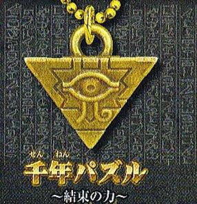 Yu-Gi-Oh-Mellennium-Item-Metal-Mascot-Keychain-Figure-15-Millennium-Puzzle
