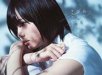 欅坂46 / 真っ白なものは汚したくなる[DVD付初回限定盤A]の商品画像
