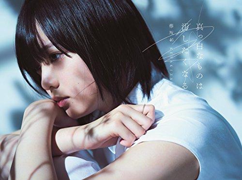 欅坂46 / 真っ白なものは汚したくなる[DVD付初回限定盤A]