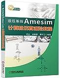 液压系统Amesim计算机仿真进阶教程(附光盘)