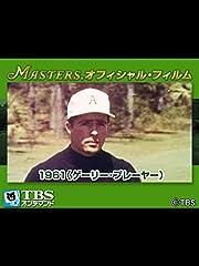 マスターズ・オフィシャル・フィルム1961