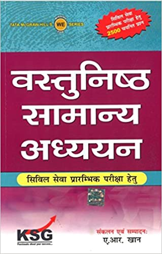 IAS BOOKS IN HINDI
