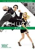 [DVD]CHUCK / チャック 〈サード・シーズン〉コンプリート・ボックス [DVD]