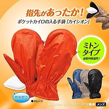 951663804e274e カイロが入る手袋(ミトン) カイシオン カジュアルシリーズ 男性用 ポリエステルタフタ無地 防水