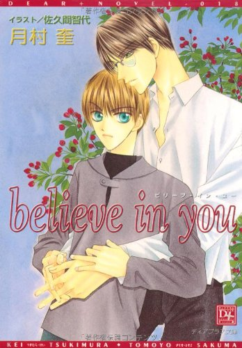 believe in you (ビリーヴ・イン・ユー) (ディアプラス文庫)