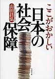 ここがおかしい日本の社会保障 (文春文庫)