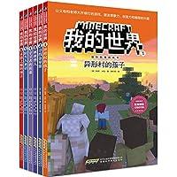 我的世界·冒险故事图画书(套装共6册)