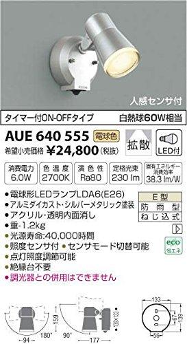 AUE640555 電球色LED人感センサ付ウトドアスポットライト B01GCAXV0M