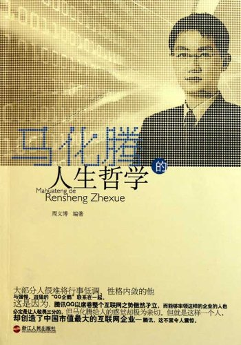 ma-huatengs-philosophy-of-life-the-main-one-of-the-founders-of-the-tencent-holdings-currently-serves