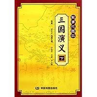 三国演义(军事地图本)(下)