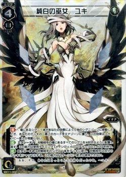 WX11-002 [LR] : 純白の巫女 ユキ
