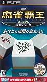 マイコミBEST 麻雀覇王ポータブル 段級バトル - PSP