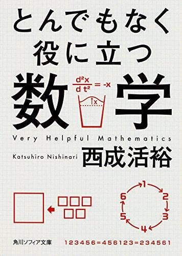とんでもなく役に立つ数学 (角川ソフィア文庫)