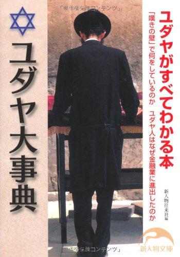 ユダヤ大事典 (新人物往来社文庫)