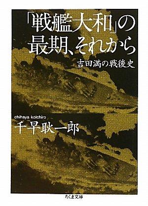 Senkan yamato no saigo sorekara : Yoshida mitsuru no sengoshi