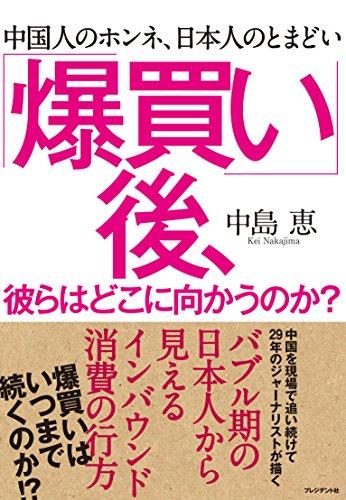 「爆買い」後、彼らはどこに向かうのか?―中国人のホンネ、日本人のとまどい