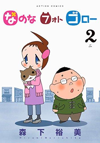 なのな フォト ゴロー : 2 (アクションコミックス)