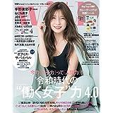 2020年4月号 宇野実彩子さん 特製ポスター&ポストカード・その他