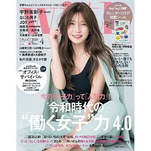 with 2020年4月号 表紙画像