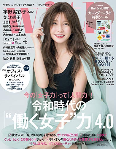 with 2020年4月号 画像 A