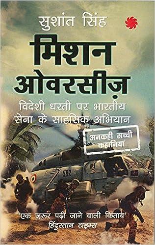 Buy Mission Overseas: Videshi Dharti Par Bhartiya Sena Ke
