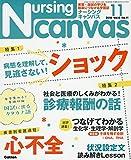 NursingCanvas 2018年 11月号 Vol.6 No.11 (ナーシング・キャンバス)