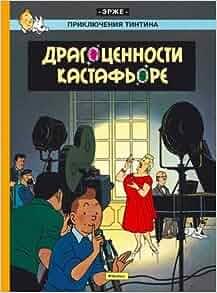 Tintin castafiore emerald