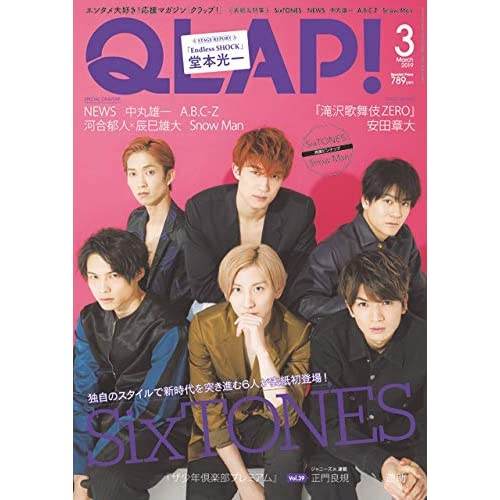 QLAP! 2019年3月号 表紙画像