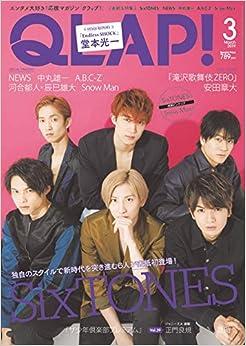QLAP!(クラップ) 2019年 03 月号 [雑誌] (日本語) 雑誌 – 2019/2/15