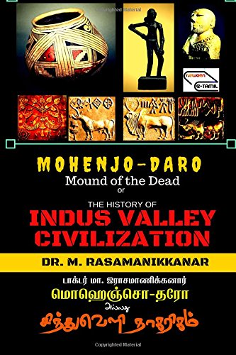 Mohenjo Daro allathu Cinthuveli Nagarigam: The History of Mohenjo Daro (Mound of the Dead) and The Ancient Indus Valley Civilization (Tamil Edition)