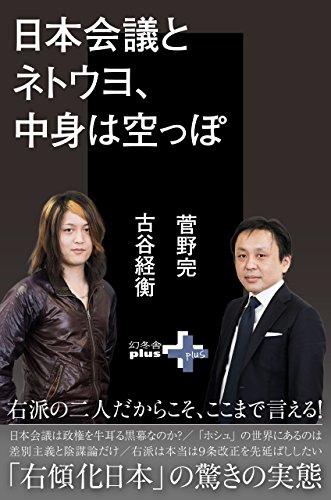 日本会議とネトウヨ、中身は空っぽ (幻冬舎plus+)