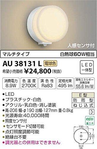 AU38131L 電球色LED人感センサ付アウトドアポーチ灯 B01GCAWUCC
