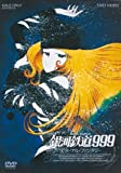 Galaxy Express 999 - Eternal Fantasy [Japan LTD DVD] DUTD-2052